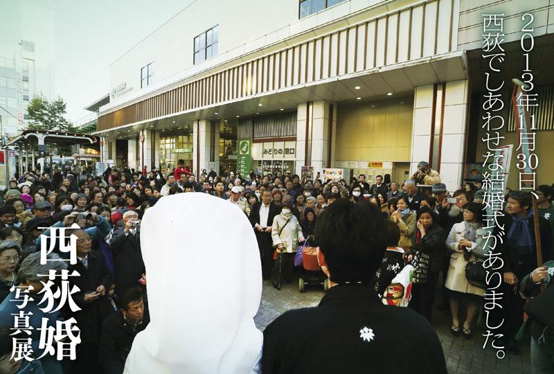 西荻婚写真展(座・高円寺B2F Galleryアソビバ)9月2日(火)〜10月4日(土)
