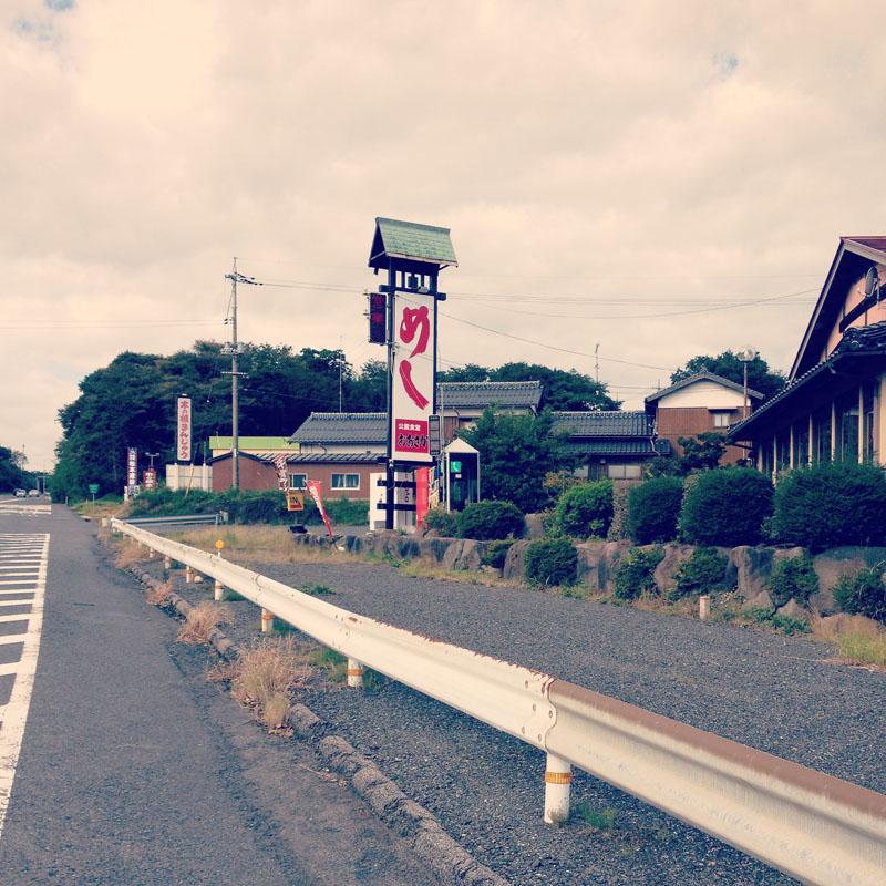 西荻案内所旅日記(4)鳥取県大山町「まぶや」と「おおさか」
