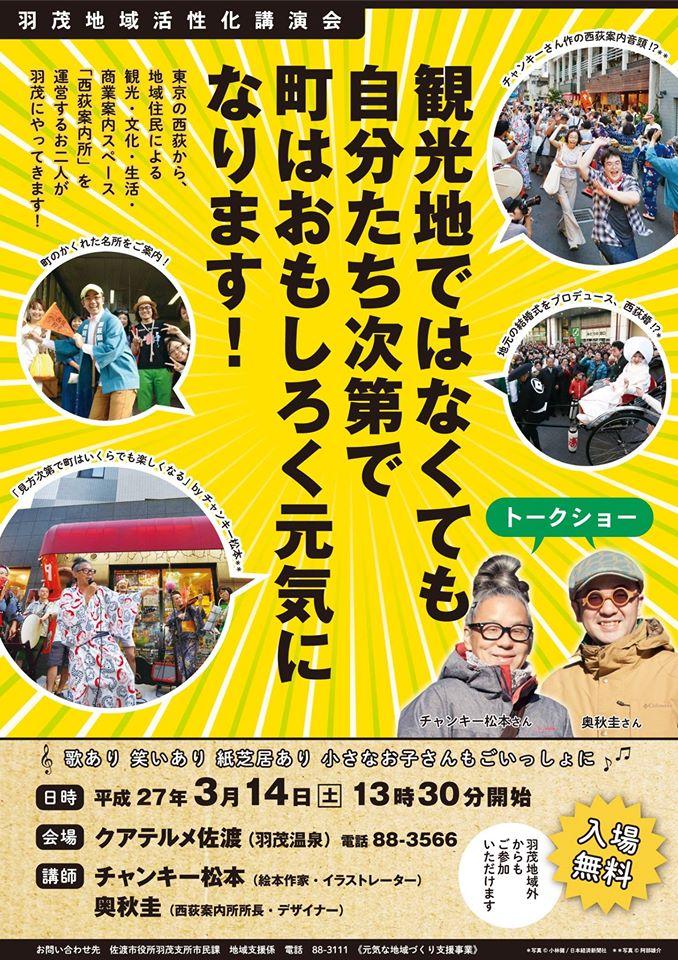 【お知らせ】3月14日佐渡・羽茂温泉にて講演会