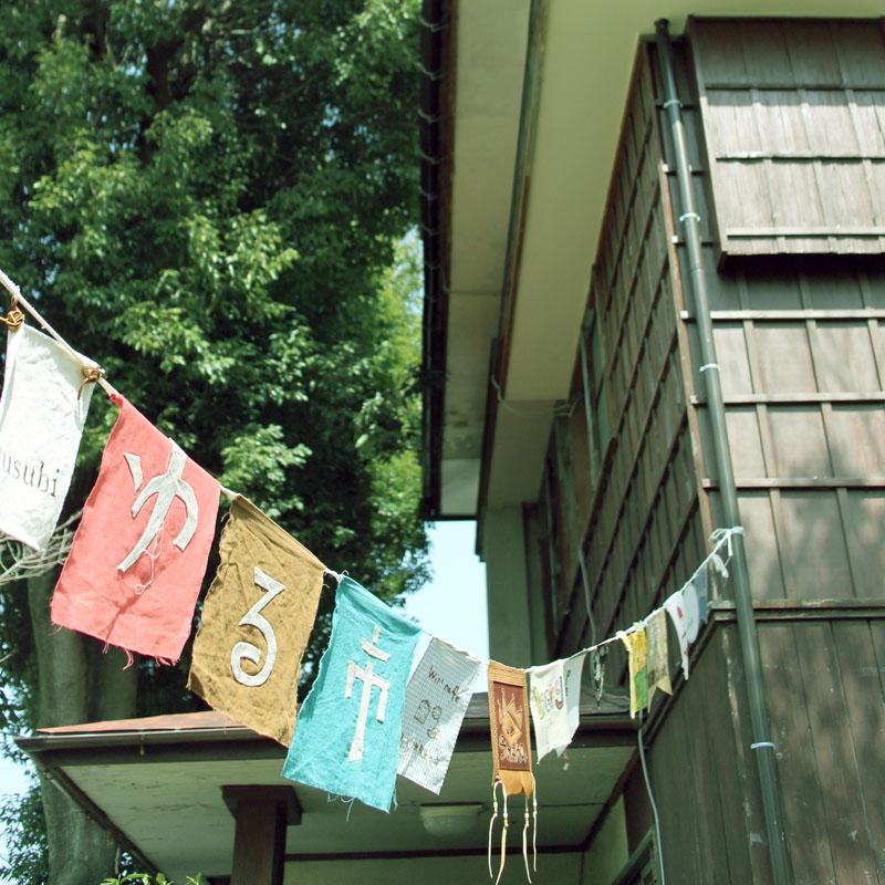 国立・旧高田邸「ゆる市」