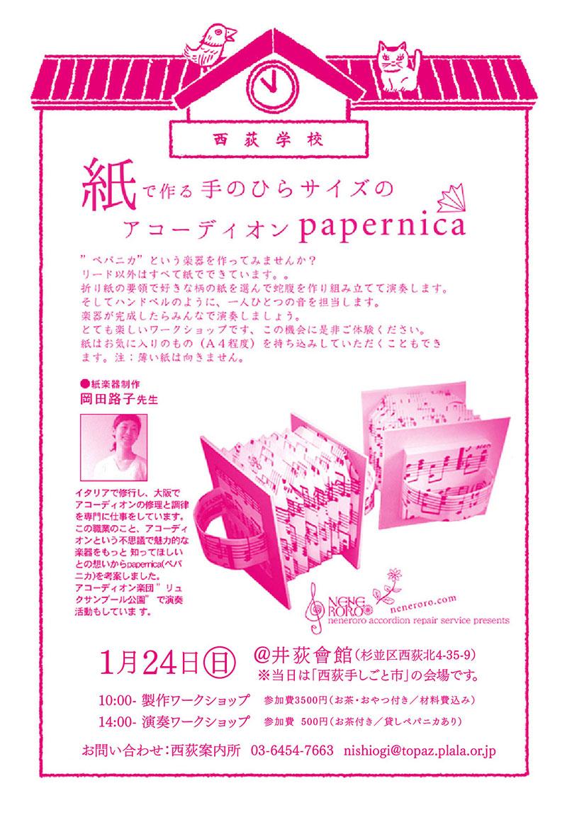 160124_papernica