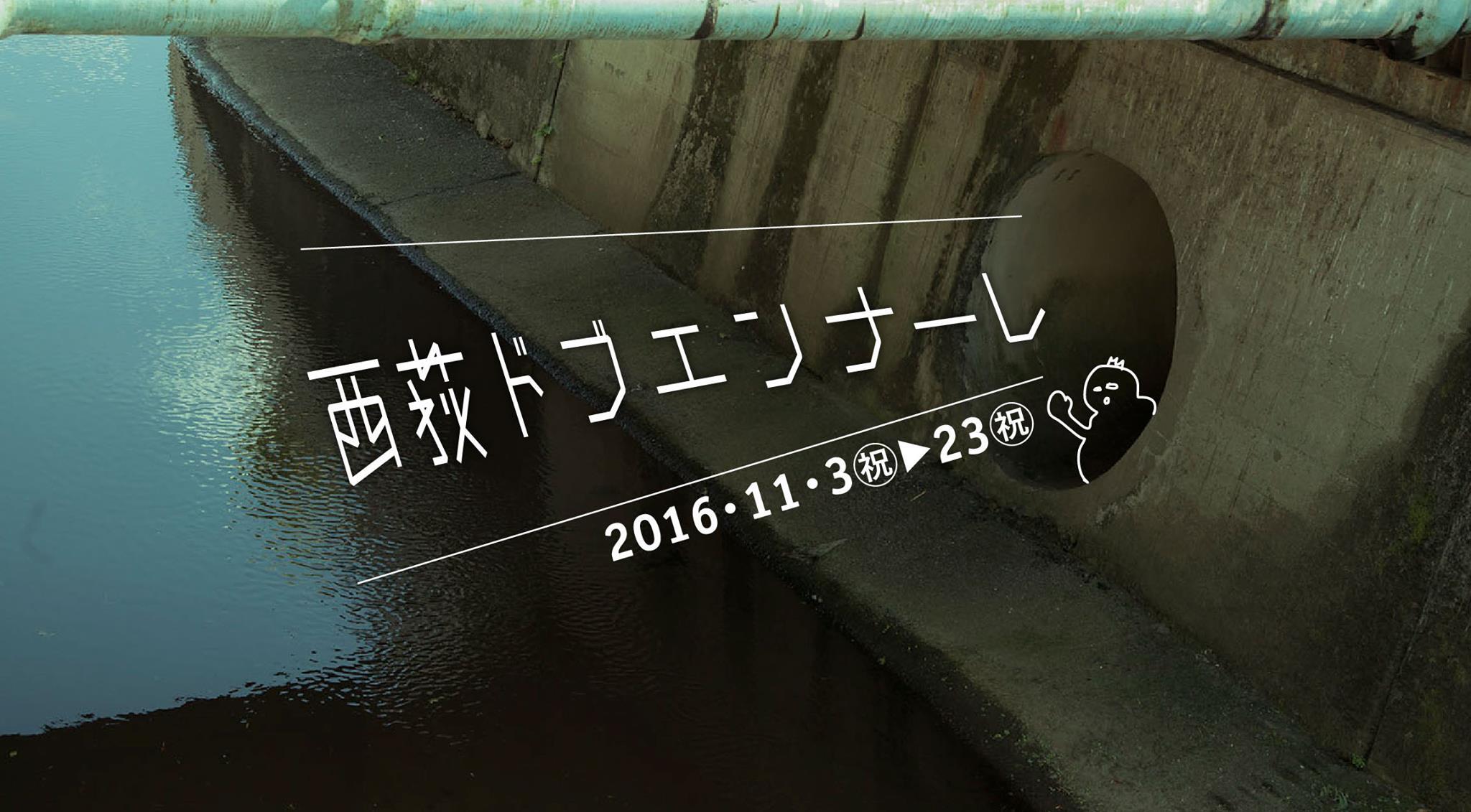 西荻ドブエンナーレ 11月3−23日開催!!
