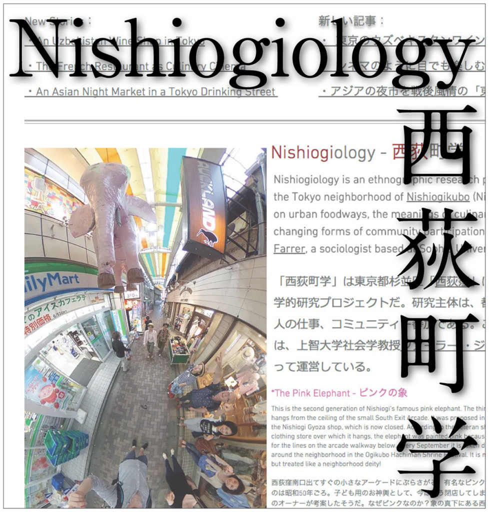 Nishiogiology 西荻町学