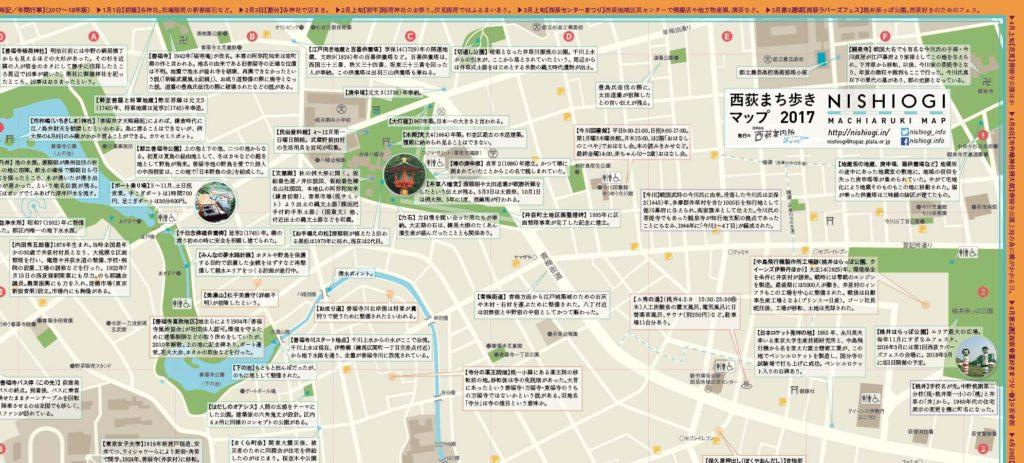 西荻まち歩きマップ2017部分