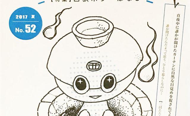 【続・西荻案内所の紹介11/12】西荻丼と怖い話の日