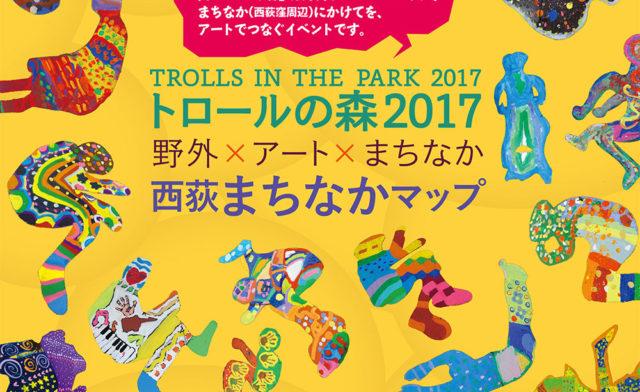 続・西荻案内所のスケジュール発表!