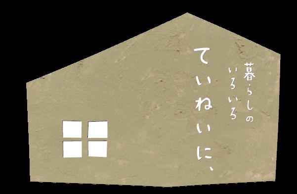 【続・西荻案内所の紹介11/4】ていねいに不動産