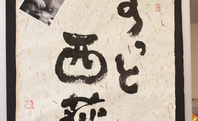 【続・西荻案内所日誌11/22】龜樂寄席