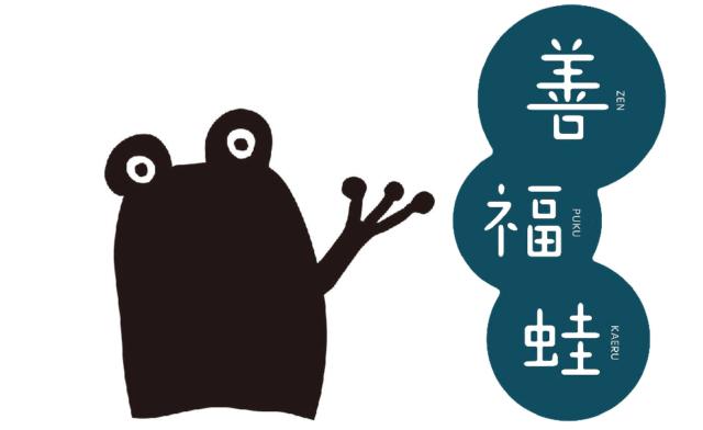 【続・西荻案内所の紹介11/17】善福蛙の日
