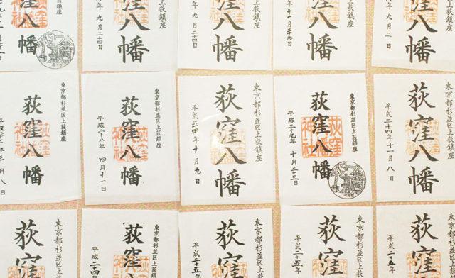 【続・西荻案内所日誌11/13】御朱印の日