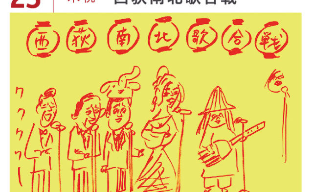【続・西荻案内所の紹介11/23】西荻南北歌合戦