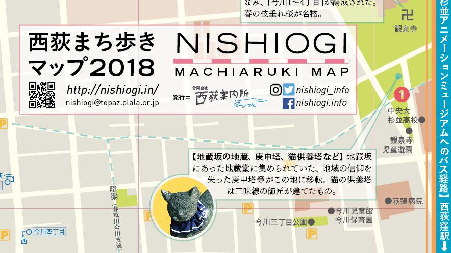 西荻まち歩きマップ2018