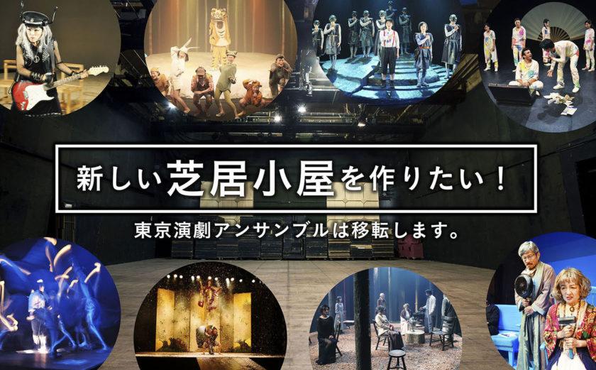 東京演劇アンサンブルは移転します