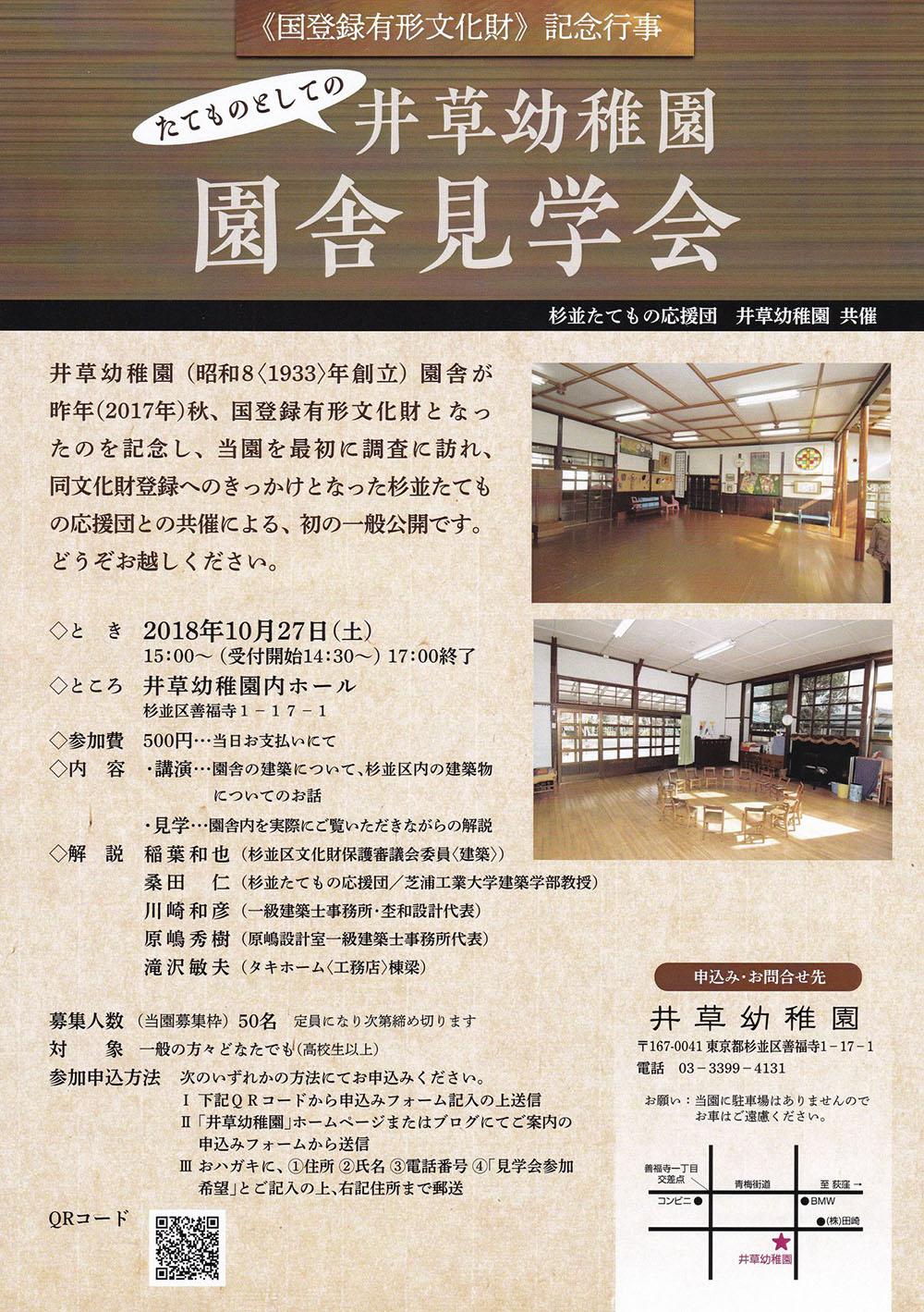 井草幼稚園 園舎見学会