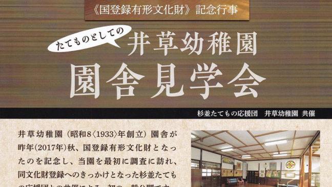 井草幼稚園