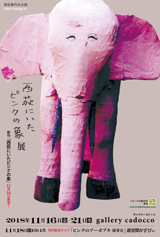 西荻にいたピンクの象 展