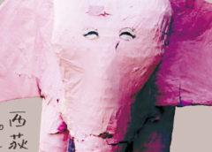 西荻にいたピンクの象 11/16刊行 展示とライブも開催
