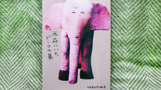 西荻にいたピンクの象