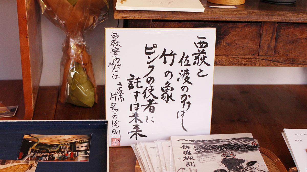 片岡さんの色紙