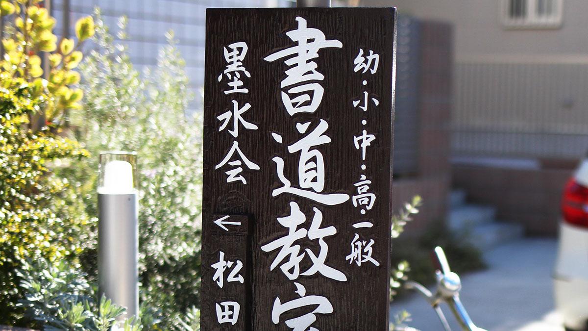 善福寺の書道教室