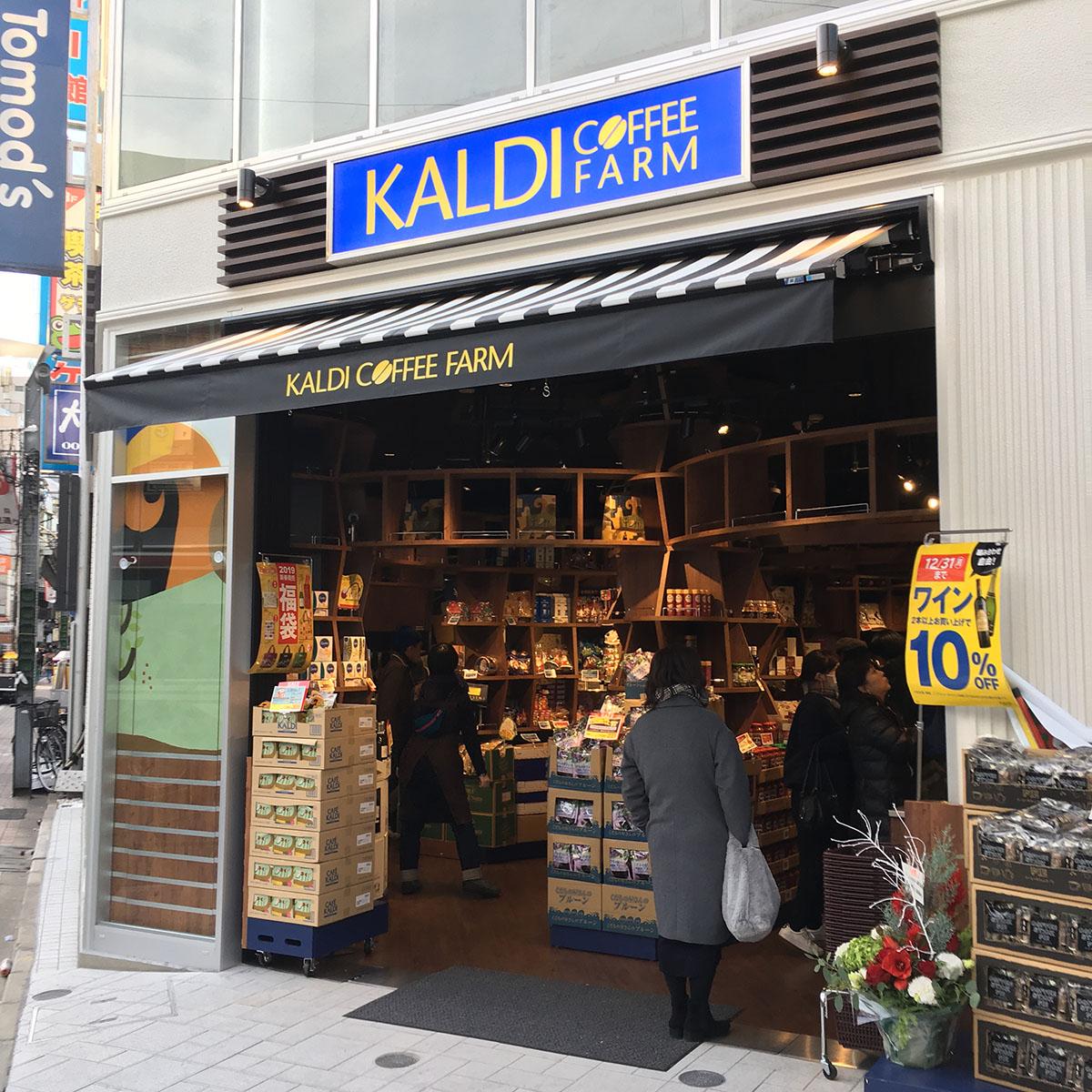 カルディコーヒーファーム西荻窪店