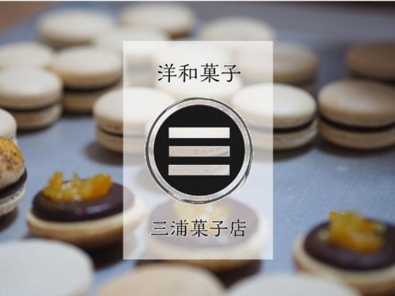 三浦菓子店