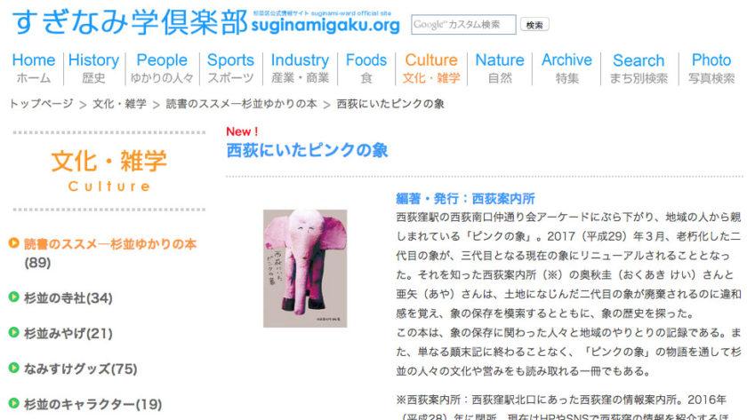 「すぎなみ学倶楽部」にて『西荻にいたピンクの象』紹介