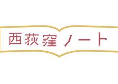 西荻窪ノート リリース!