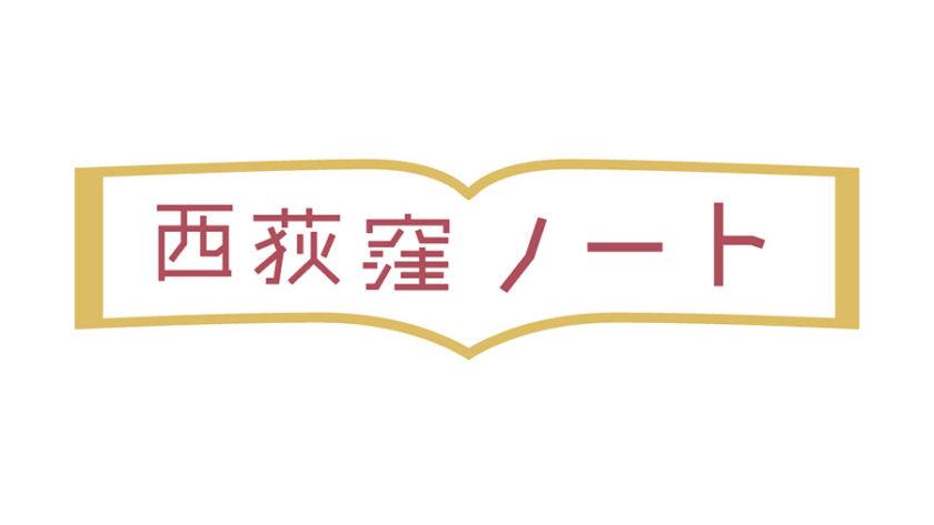 西荻窪ノート