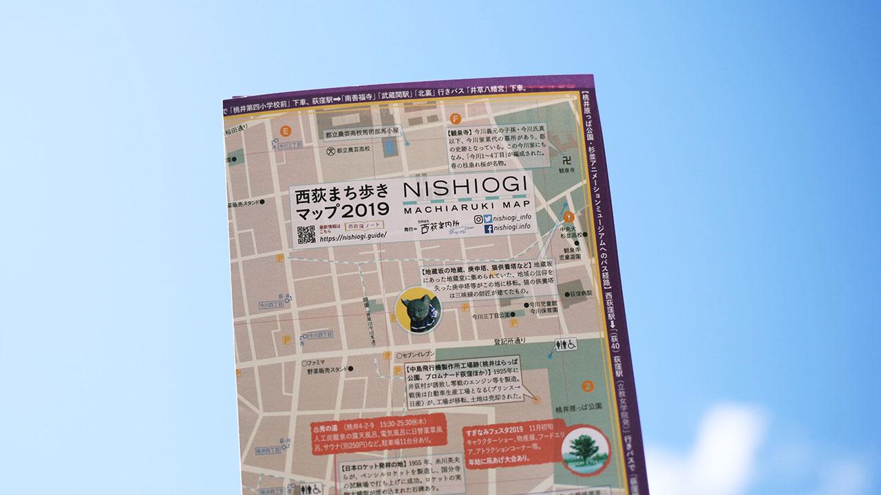 西荻まち歩きマップ2019