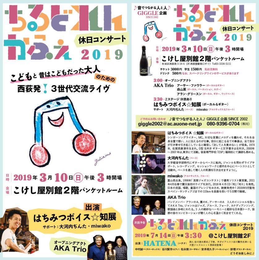 ちるどれんかふぇ2019