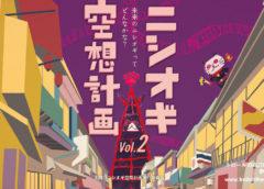 ニシオギ空想計画Vol.2 募集開始