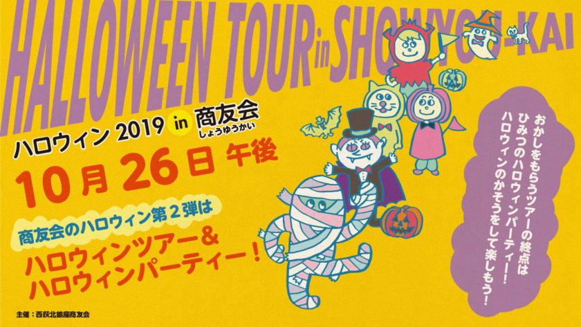 ハロウィン2019  in 商友会 HALLOWEEN TOUR