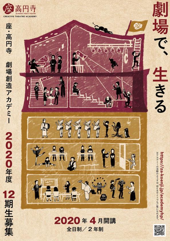 座・高円寺 劇場創造アカデミー