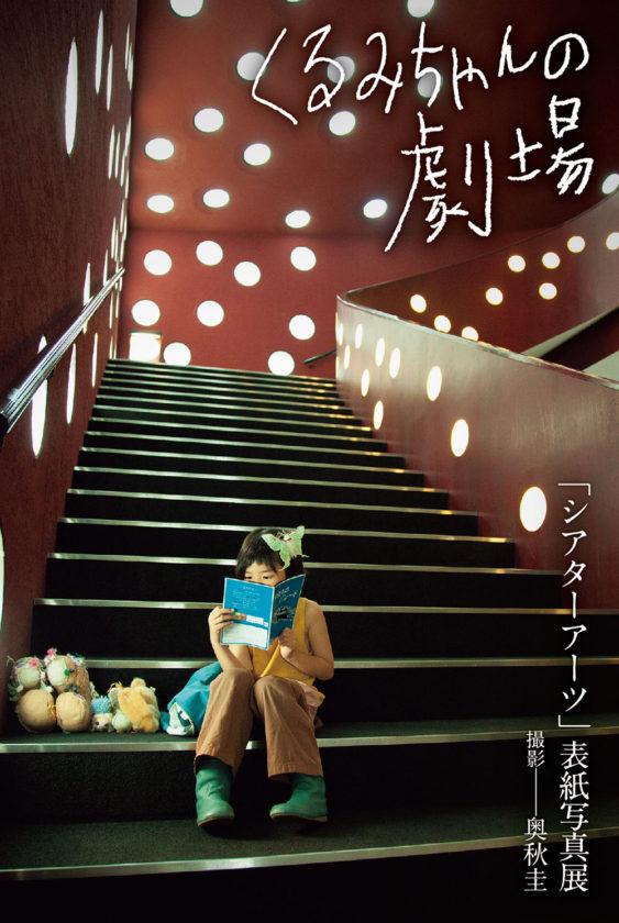 くるみちゃんの劇場