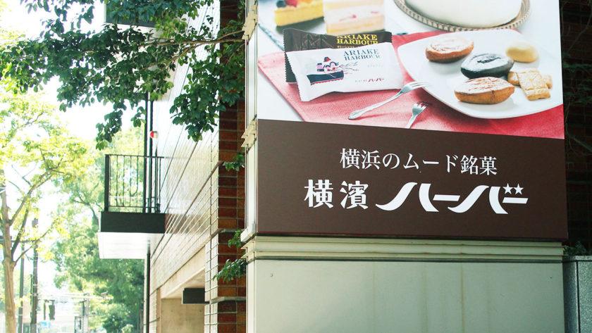 横濱ハーバー