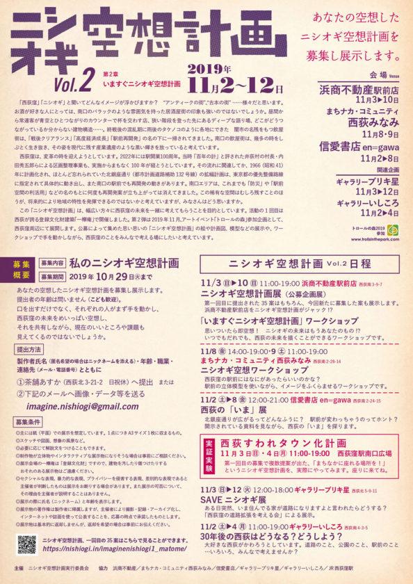 ニシオギ空想計画Vol.2