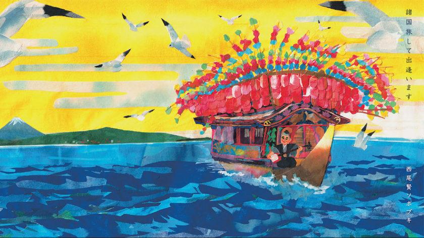 西尾賢ソボブキ 「 諸国旅して出逢います 」