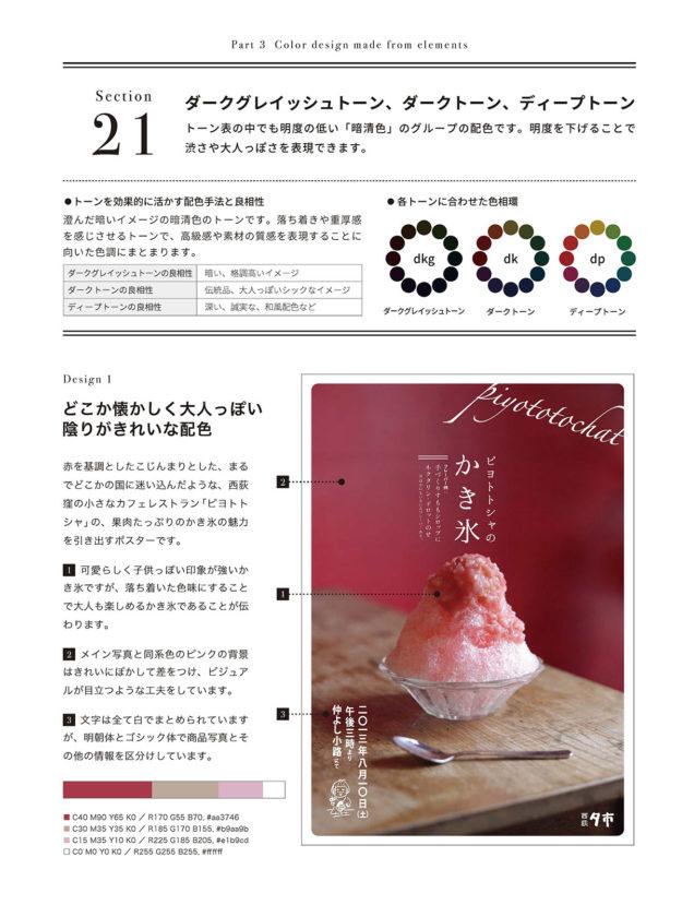 配色デザイン良質見本帳