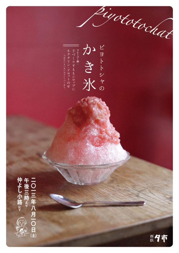 ピヨトトシャのかき氷