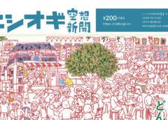 ニシオギ空想新聞 刊行!