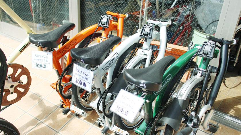 和田サイクル