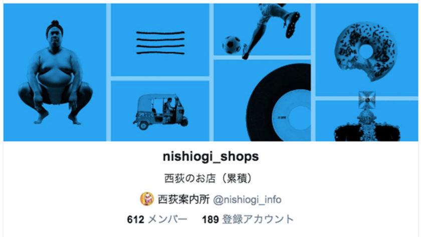 最近Twitterを始めた西荻窪のお店