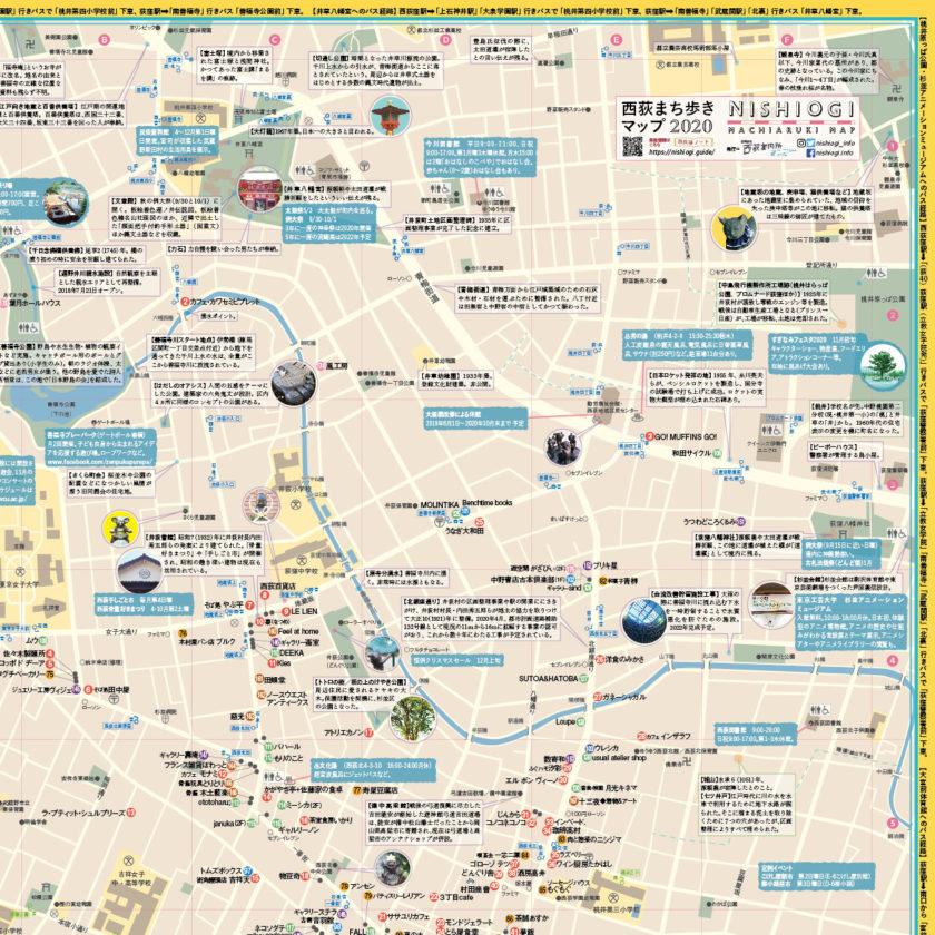 西荻まち歩きマップ2020