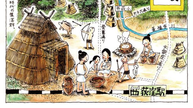 先史時代の「西荻」 西荻歴史観光