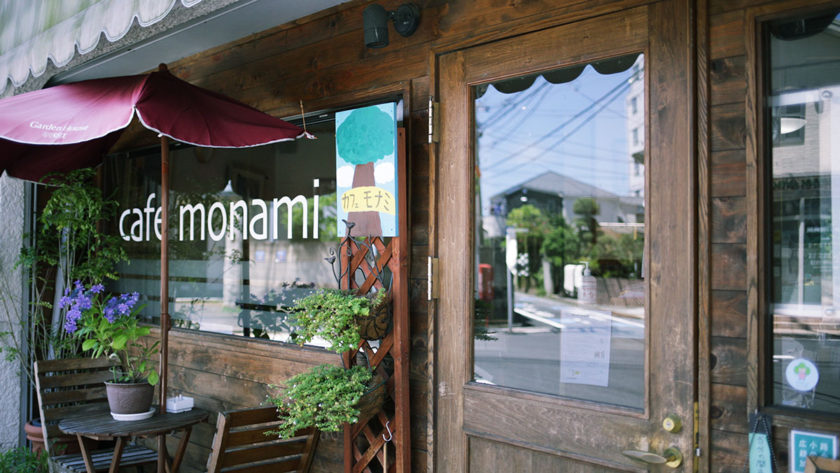 cafe monami カフェ・モナミ