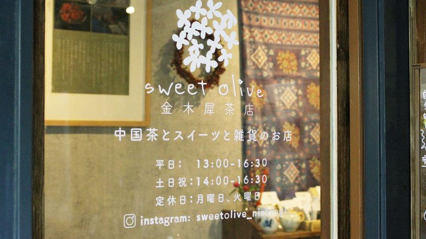 sweet olive 金木犀茶店