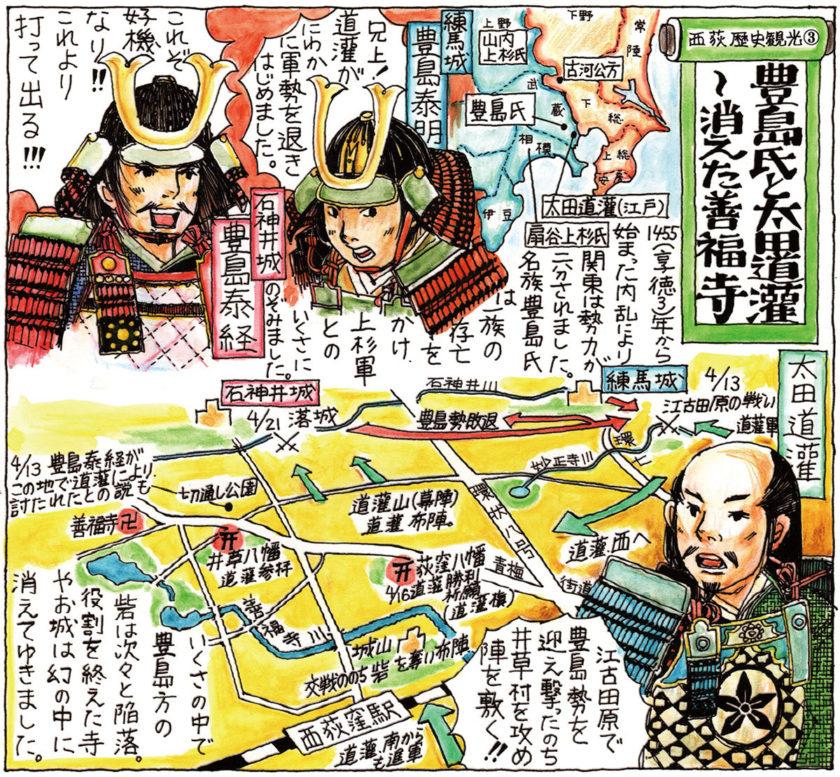 豊島氏と太田道灌 西荻歴史観光03