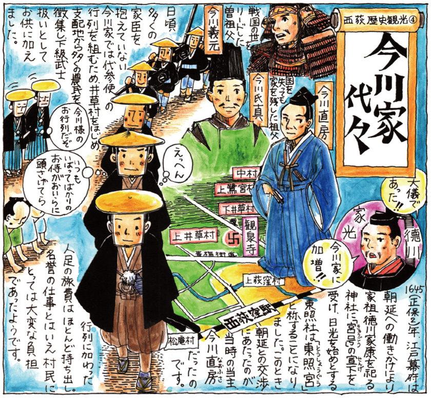 今川家代々 西荻歴史観光04