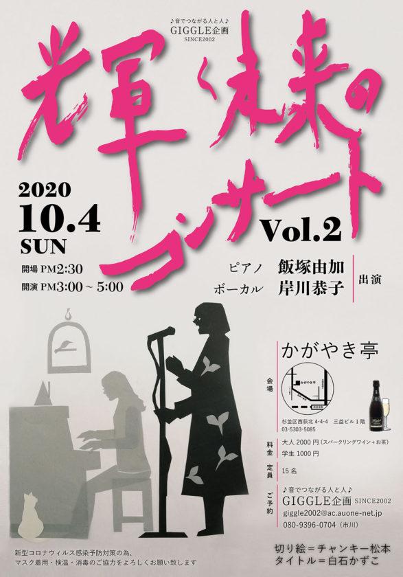 輝く未来のコンサートVol.2